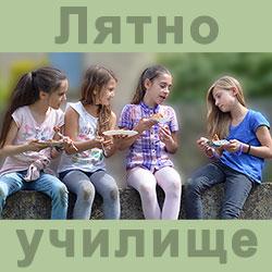 Лятно училище в ЧОУ Образователни технологии