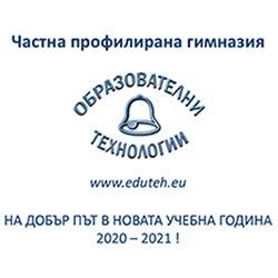 Откриване на учебната 2020 г. в ЧПГ Образователни технологии
